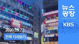 [다시보기] 돌잔치 가족 확진…인천 동전 노래방 '집합…