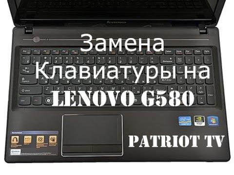 Замена клавиатуры на ноутбуке LENOVO G580