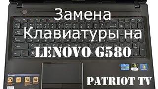 Замена клавиатуры на ноутбуке LENOVO G580(В Видео рассказано и показано, как самому поменять клавиатуру на ноутбуке Lenovo G580. ➨ Стать партнером YouTube:..., 2015-07-01T14:16:00.000Z)