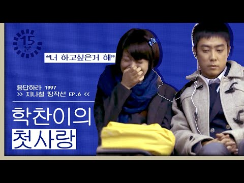 [#MetroTV] (ENG/SPA/IND) Heart Fluttering, Sad, Moving… Reply 1997 | #Reply1997 | #Diggle