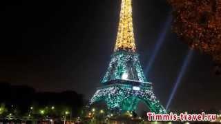 видео Туры во Францию из Москвы: авиа и автобусные туры