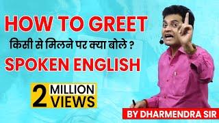 Spoken English Class for Beginners in Hindi | Learn how to Speak En...