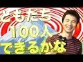 君には出来るか?童謡を瞬間に英語翻訳|I translate a Japanese song into English