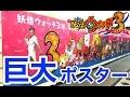 メリケンレジェンド発見!?妖怪ウォッチ3の巨大ポスター見てきました@大阪駅   Yo-kai Watch