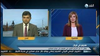 خبير: الهجوم علي إيران ضمن مخطط سابق وليس وليد العرض العسكري
