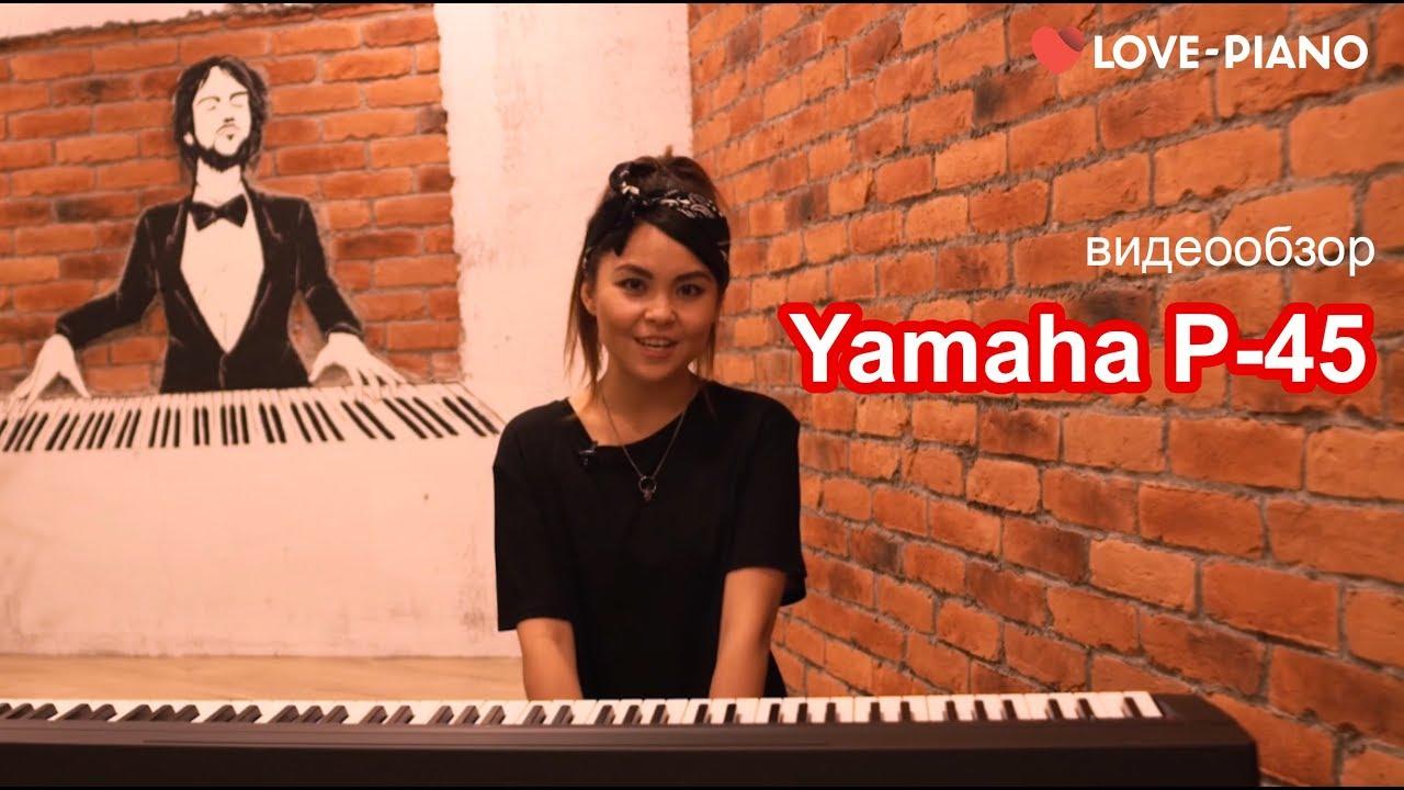 Yamaha p-115 – полноразмерное цифровое пианино, пришедшее на смену модели p-105, его аутентичное рояльное звучание основано на использовании сэмплов знаменитого концертного рояля yamaha cfiiis. Yamaha_p-115. Клавиатура, выполненная с использованием фирменной технологии.