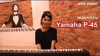 Обзор цифрового пианино Yamaha P-45
