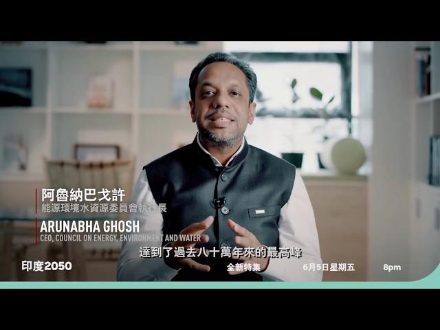 一個未來強權如何應對氣候問題:《印度2050》 6月5日,週五 晚間8點首播