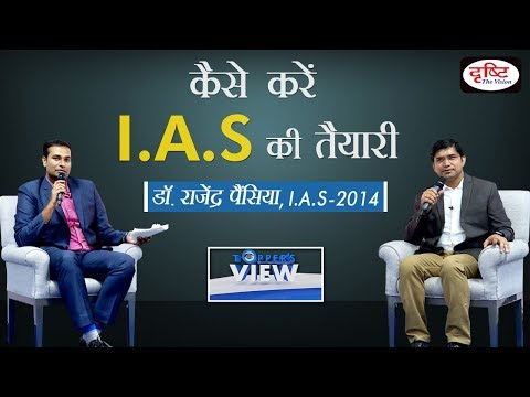 How to prepare for I.A.S?- Dr. Dr Rajender Pensiya,IAS (Seminar in Drishti)