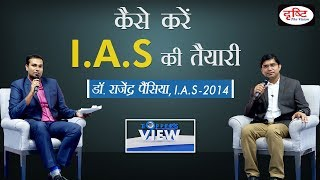 How to prepare for I.A.S?- Dr. Rajender Pensiya,IAS (Seminar in Drishti)