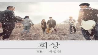 YB & Lena Park - December (회상)