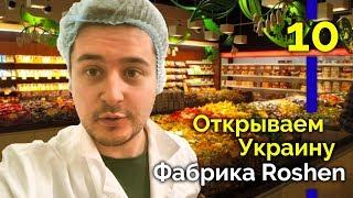 """""""Вражеский шпион"""" на фабрике Roshen. Любимый бизнес Порошенко - #10 Открываем Украину"""