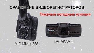 Видеорегистратор MIO mivue 358 и DATAKAM 6 : обзор и сравнение видеорегистраторов(Обзор и сравнение видеорегистраторов Mio и Datakam: внешние размеры, съемка в плохую погоду, ночная съемка, угол..., 2016-11-14T08:15:53.000Z)