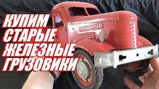 Куплю залізний вантажівка СРСР та інші радянські іграшки | Вантажівка Запорожець огляд