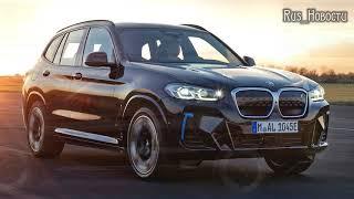 Авто обзор - Электрический BMW iX3 обновили через год после дебюта