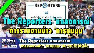 ?The Reporters  แถลงการณ์ การรายงานข่าว 'การชุมนุม'