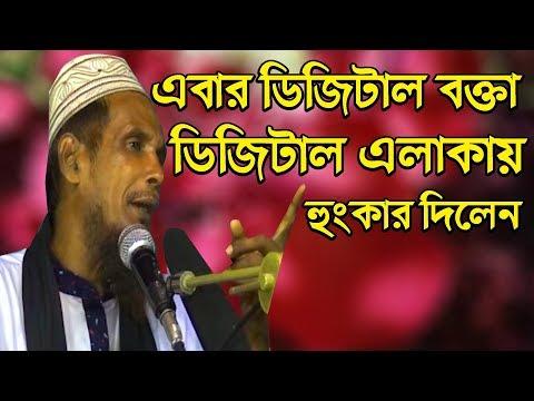 ডিজিটাল বক্তার সুন্দর একটি বয়ান New Al Hikmah Tv Waz Mawlana Baccu Anchari