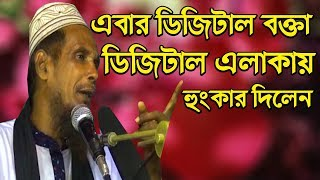 Gambar cover ডিজিটাল বক্তার সুন্দর একটি বয়ান new al hikmah tv waz mawlana baccu anchari