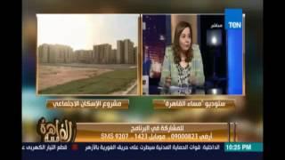 llمساء القاهرةl.. د.مي عبد الحميد : مساحة الوحدة 90 متر بها 3 غرف وتشطيب كامل ويحيط بها كل الخدمات