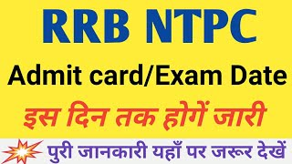 RRB NTPC STAGE 1ST ADMIT CARD 2019 EXAM DATE, DOWNLOAD  RRBCDG.GOV.IN