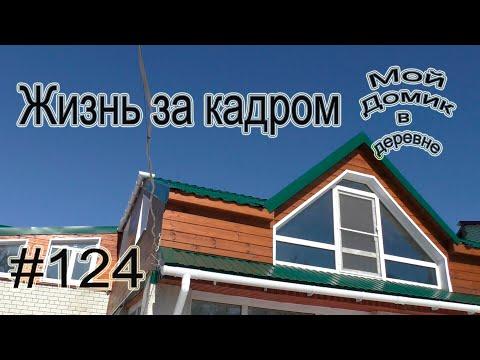 #124 Жизнь за кадром!