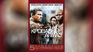 Кровавый алмаз (2007)