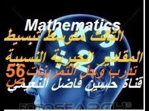 رياضيات الثالث متوسط المنهج الجديد تبسيط المقادير الجبرية النسبية ..  تدرب وحل التمرينات ص56