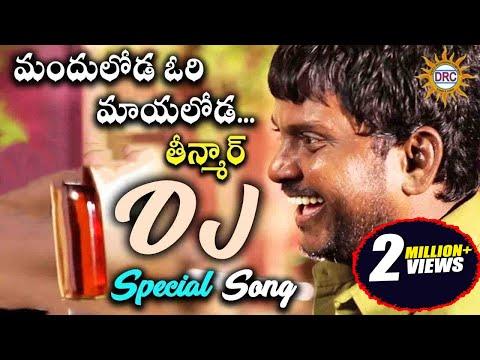 Mandhu Loda ori Mayaloda  special dj song || Telangana special song  || Disco Reacoding Company