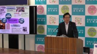 平成29年5月25日北九州市長記者会見
