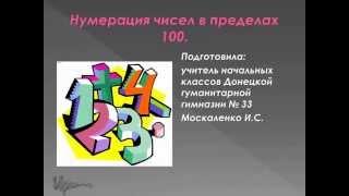 Нумерация чисел в пределах 100