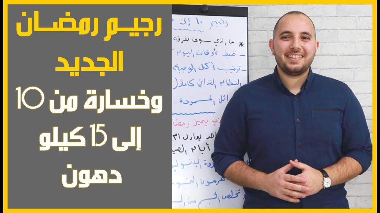 رجيم رمضان الجديد وخسارة من 10 الى 15 كيلو دهون صافي Youtube