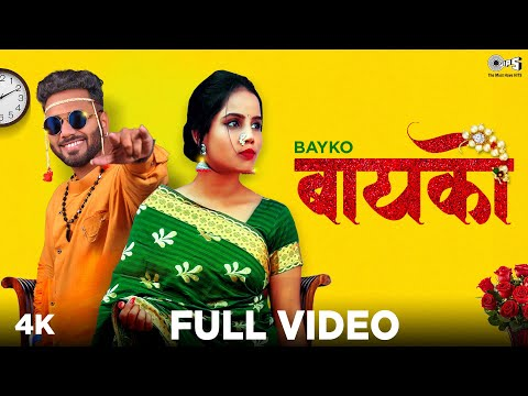बायको (Bayko) | Tejas Satpute | Payal Parcha | New Marathi Romantic Song 2020 | Marathi Gane 2020