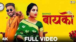 बायको (Bayko) | Tejas Satpute | Payal Parcha | New Marathi Romantic Song 2020 | Marathi Gane 2020