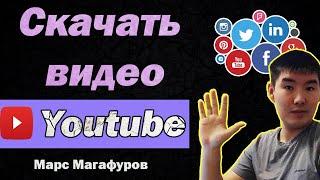 Как скачать видео с ютуба,вк,одноклассников и еще с 40 других сайтов. без программы savefrom net