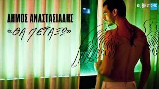 Δήμος Αναστασιάδης - Θα Πετάξω | Dimos Anastasiadis - Tha Petaxo (New 2017)