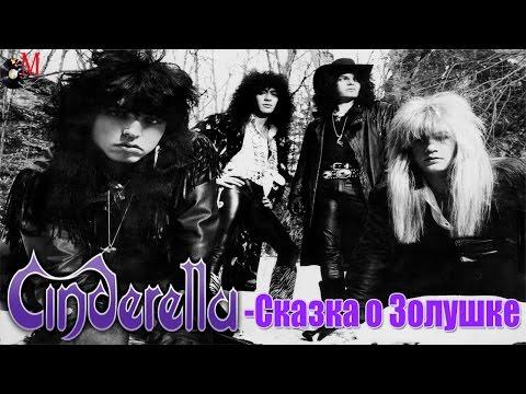 МЕЛОМАНия- группа Cinderella(Сказка о золушке)-биография