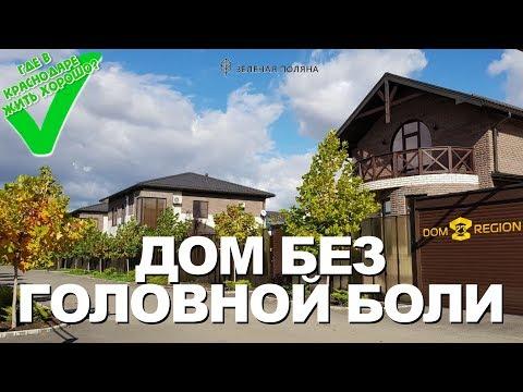 ✅КП Зеленая поляна Краснодар. Отзывы жителей коттеджного поселка. Дом в Краснодаре по цене квартиры.