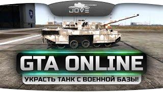 Стрим по GTA Online! Мутим ограбления и угоняем танк с военной базы!