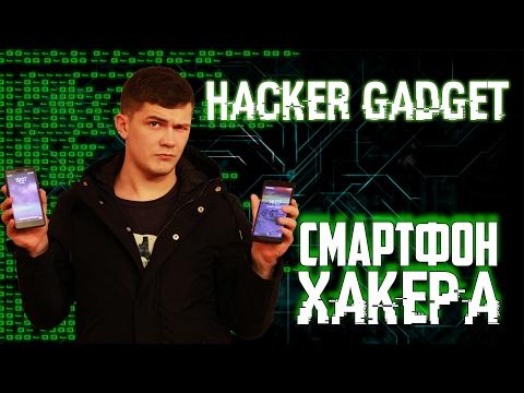ХАКЕР ГАДЖЕТ | Смартфон Хакера | Обзор Apollo Lite