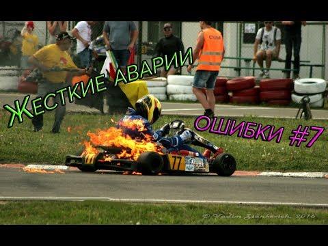 Жесткие аварии и ошибки в картинге #7 | Karting Crash Compilation #7
