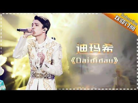 迪玛希《Daididau》祭出荣耀之歌 -《歌手2017》第7期 单曲The Singer【我是歌手官方频道】