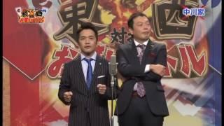中川家 東西対抗お笑いバトル 漫才「タクシー」