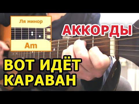 Видеоурок песня под гитару