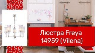 Люстра FREYA 14959 (FREYA VILENA FR2687-PL-05-G) обзор
