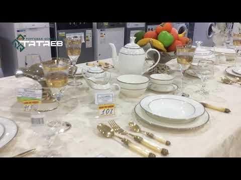 Столовый сервиз  Посуда