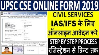 UPSC IAS/IFS Online Form 2019 Fillup | How to Fill UPSC CSE IAS/IFS Online Form 2019 | Full Process
