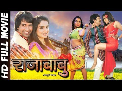 RaJa Babu - DINESH LAL YADAV - HD 2019 - वायरल हुई पुरे भारत में ये फिल्म 2019