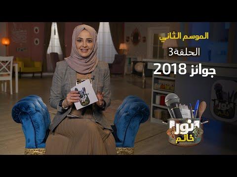 جوائز 2018   الموسم الثاني - الحلقة الثالثة   نور خانم