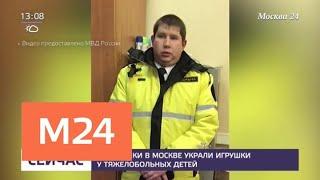 В Москве охранники украли игрушки для тяжелобольных детей - Москва 24