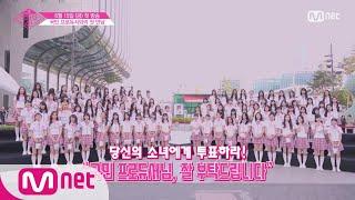 [ENG sub] PRODUCE48 [48 비하인드] 국민 프로듀서님, 지금 만나러 갑니다! 180615 EP.0